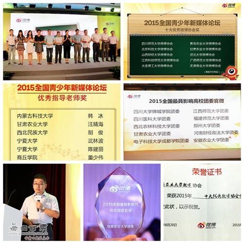 """甘肃农业大学团委官方微博荣获""""2015全国最具影响力高校团委官微""""称号"""