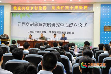 江西省乡村旅游发展研究中心落户江西科技师范大学