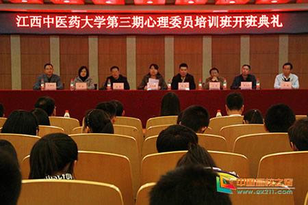 江西中医药大学第三期心理委员培训开班典礼举行